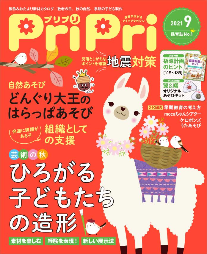 PriPri表紙