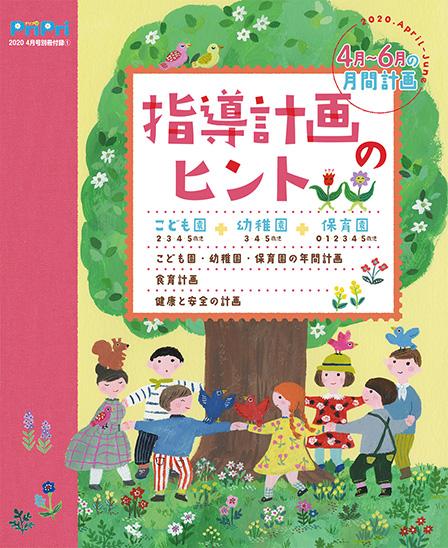 指導計画のヒント(4〜6月)こども園・幼稚園・保育園