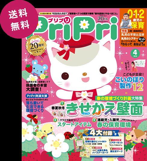 PriPri4月号 送料無料