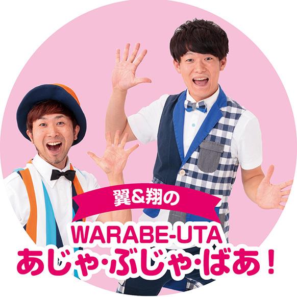 翼&翔のWARABE-UTA あじゃ・ぶじゃ・ばあ!