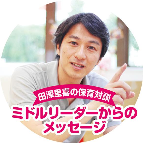 田澤里喜の保育対談 ミドルリーダーからのメッセージ
