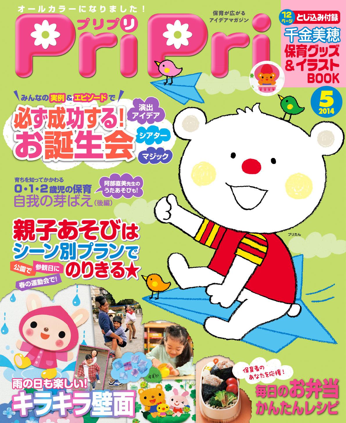 PriPri プリプリ 2014年5月号