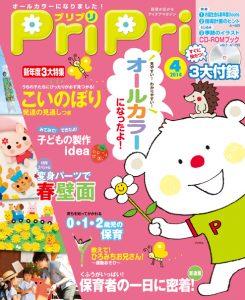 PriPri プリプリ 2014年4月号