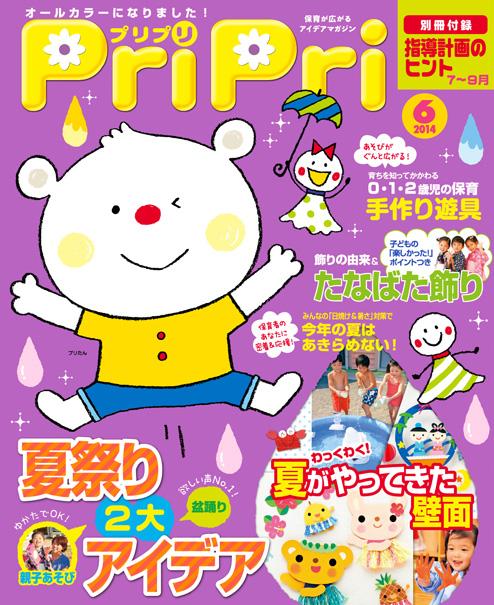 PriPri プリプリ 2014年6月号
