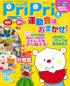PriPri プリプリ 2014年8月号
