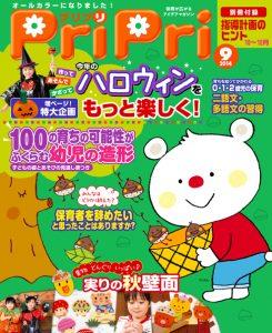 PriPri プリプリ 2014年9月号