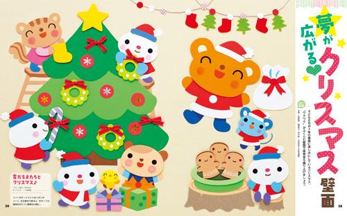 夢が広がる クリスマス壁面
