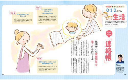 保護者とともに育てる 0・1・2歳児の生活