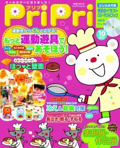 PriPri プリプリ 2014年10月号