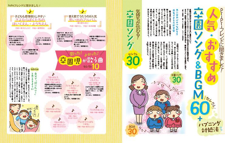 人気・おすすめ卒園ソング&BGM60+ハプニング対処法