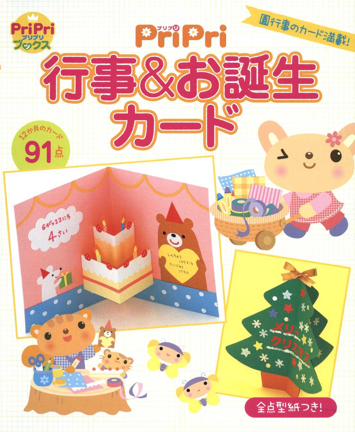 PriPri 行事&お誕生カード