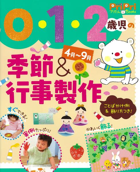 0・1・2歳児の季節&行事製作 4月~9月