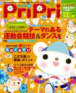 PriPri プリプリ 2015年7月号