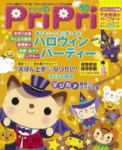 PriPri プリプリ 2015年10月号