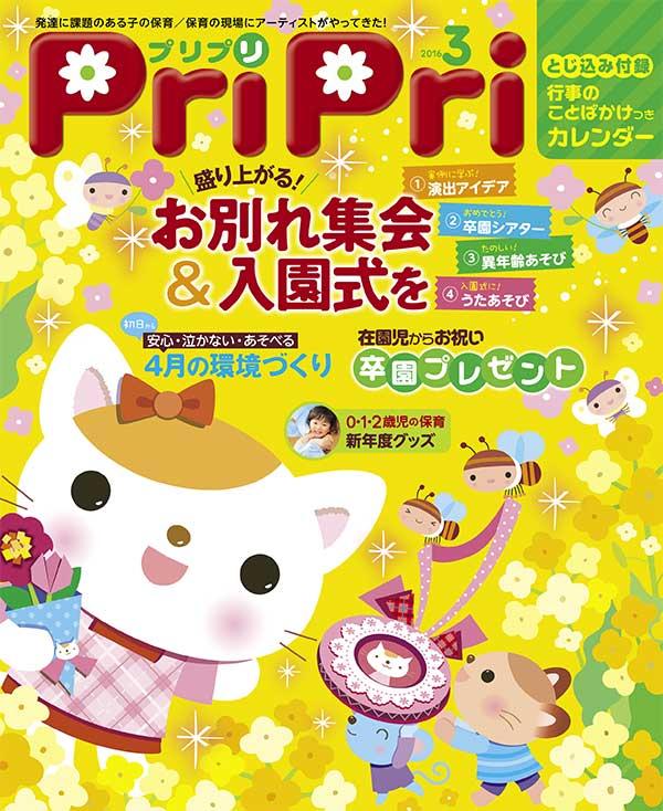 PriPri プリプリ 2016年3月号