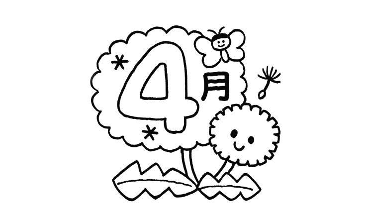 4月の季節と子どものイラスト Priprionline あなたの保育をサポートする
