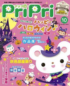 PriPri プリプリ 2016年10月号