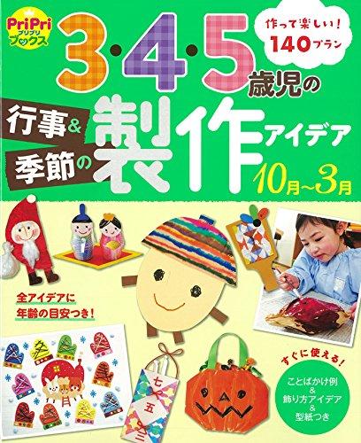 3・4・5歳児の行事&季節の製作アイデア(10月~3月)