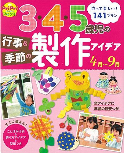 3・4・5歳児の行事&季節の製作アイデア(4月~9月)