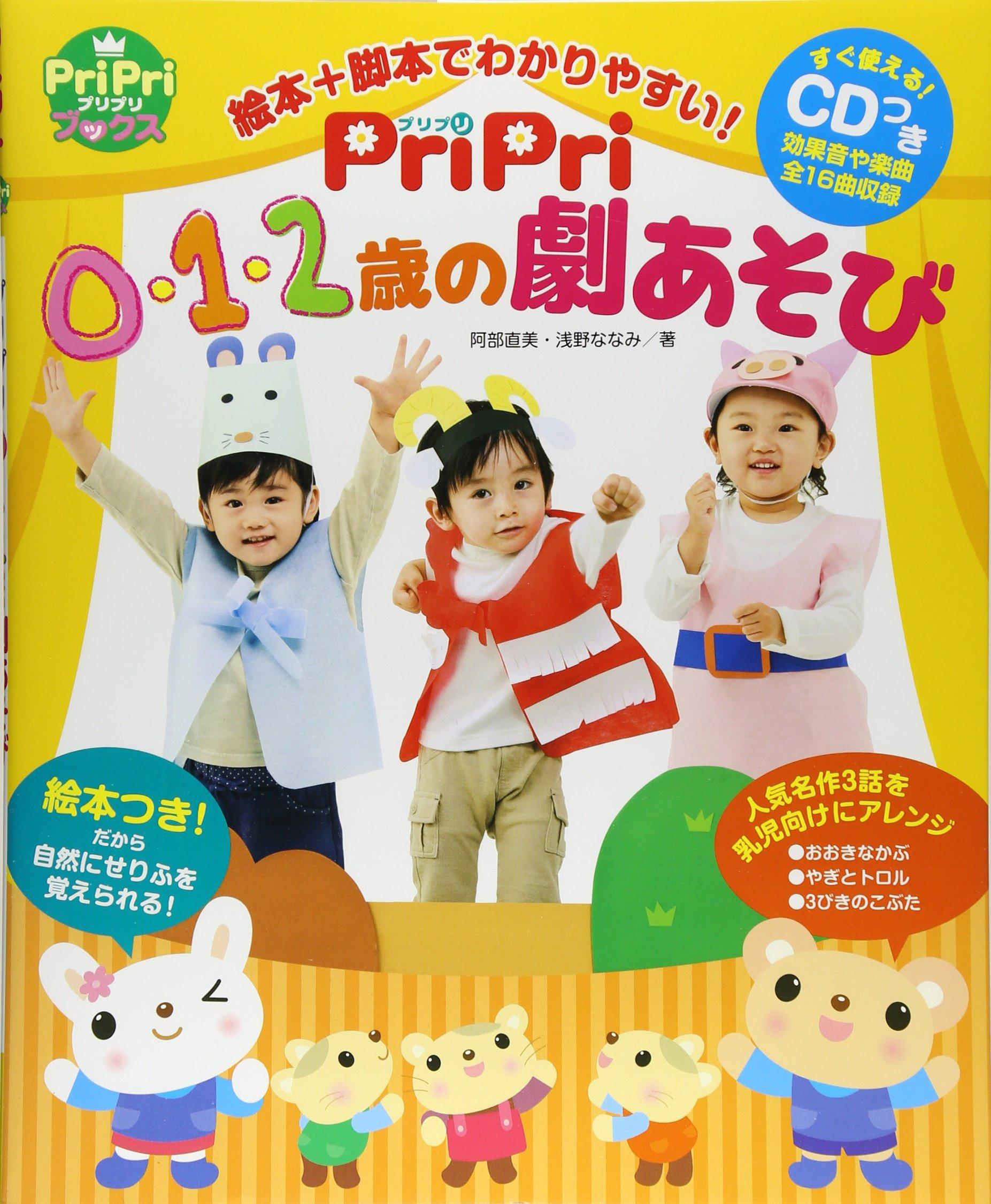 PriPri 0・1・2歳の劇あそび すぐ使える! CDつき 絵本+脚本でわかりやすい!