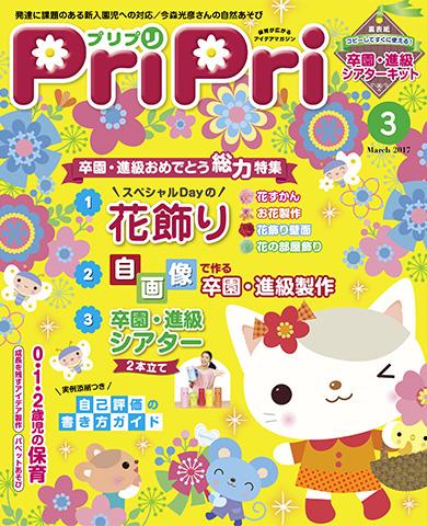 PriPri プリプリ 2017年3月号