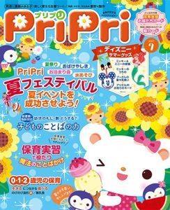 PriPri プリプリ 2017年7月号