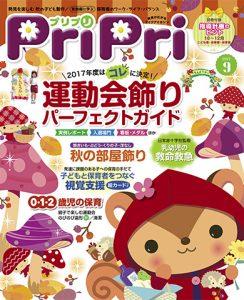 PriPri プリプリ 2017年9月号