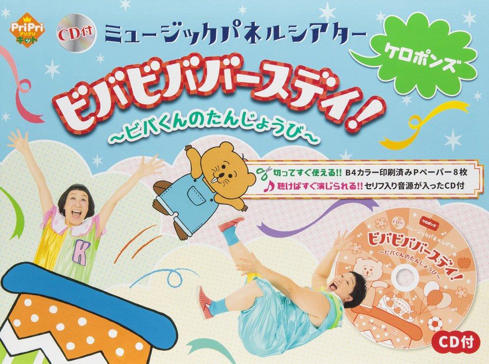 CD付 ミュージックパネルシアター ビバビババースデイ!