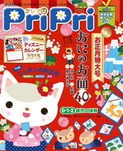 PriPri プリプリ 2018年1月号