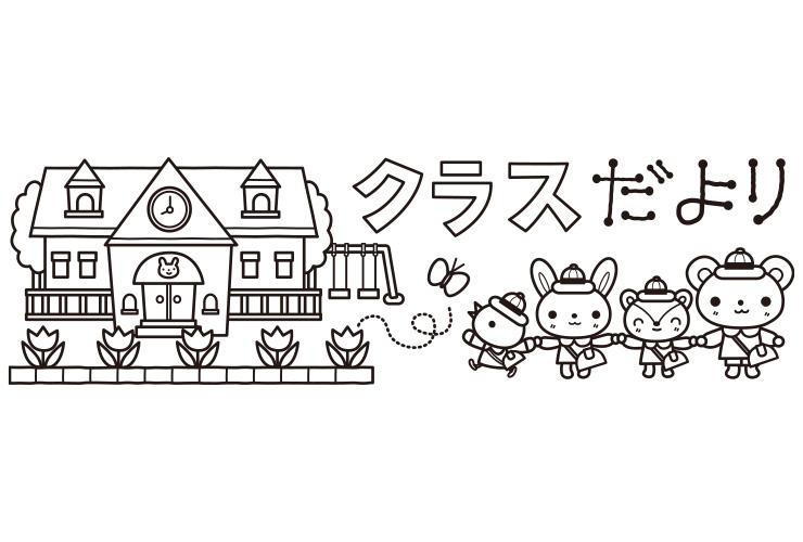 4月の子どものイラスト