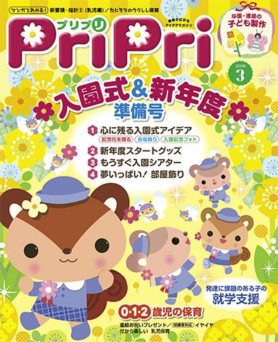 PriPri プリプリ 2018年3月号