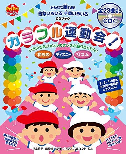 CDブック カラフル運動会!