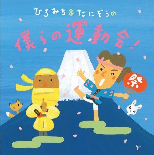 CD・ひろみち&たにぞうの 僕らの運動会!