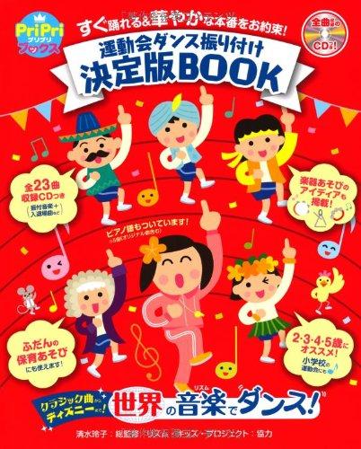 運動会ダンス振り付け決定版BOOK