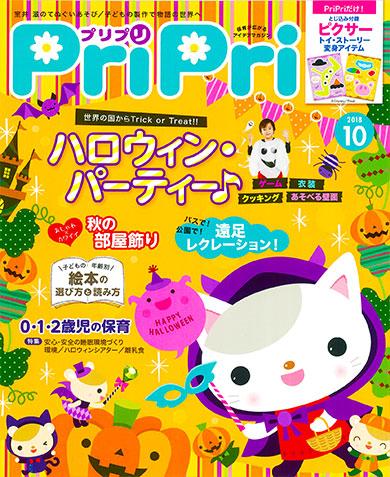 PriPri2018年10月号 発売中です!