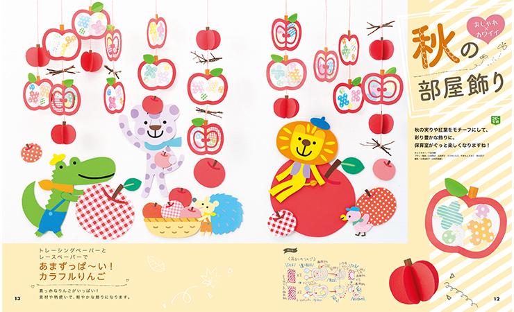 秋の部屋飾り「あまずっぱ~い! カラフルりんご」