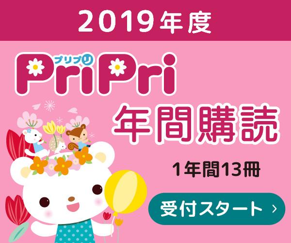 2019年度 PriPri年間購読 受付スタート
