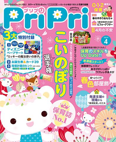 PriPri プリプリ 2019年4月号