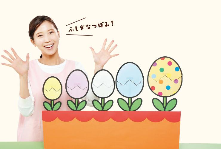 お誕生シアター【春】チューリップたまごからおめでとう!