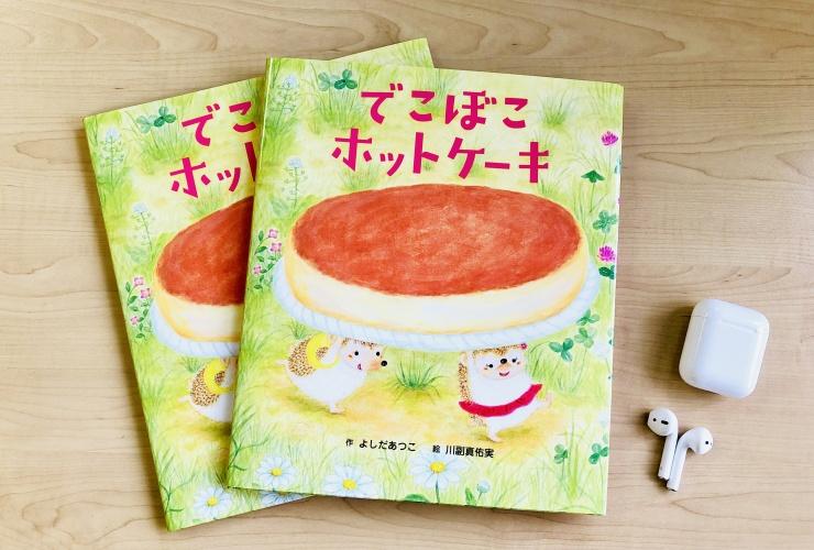 【動画】人気絵本『でこぼこホットケーキ』の歌が完成! ぜひ歌ってくださいね♪