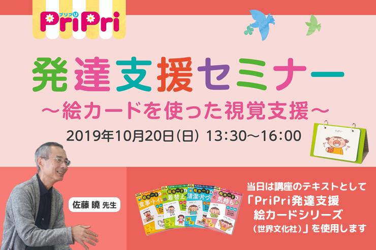 【終了】PriPri発達支援セミナー~絵カードを使った視覚支援~