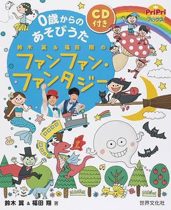 0歳からのあそびうた 鈴木翼&福田翔のファンファン・ファンタジー