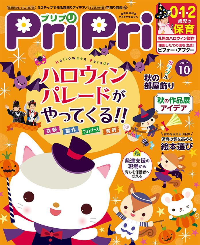 PriPri2019年10月号 発売中です!