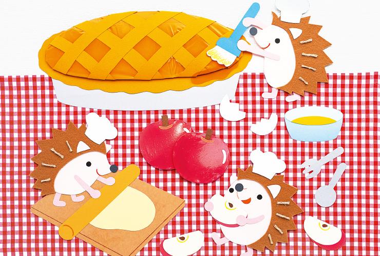 「はりねずみさんの⼿作りアップルパイ」壁⾯