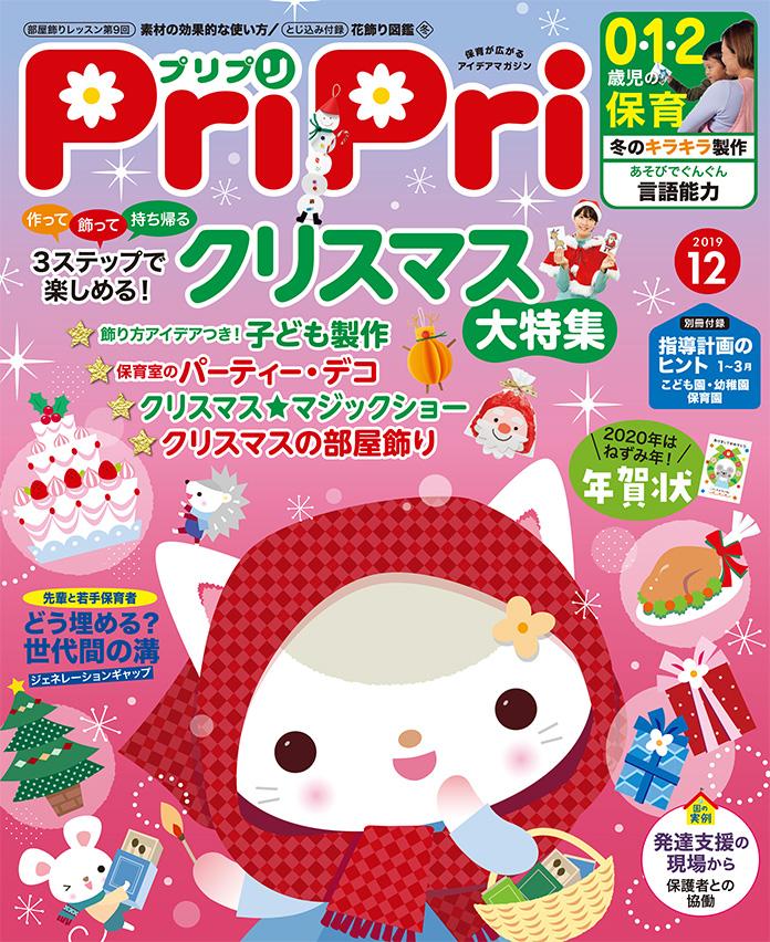 PriPri2019年12月号 発売中です!