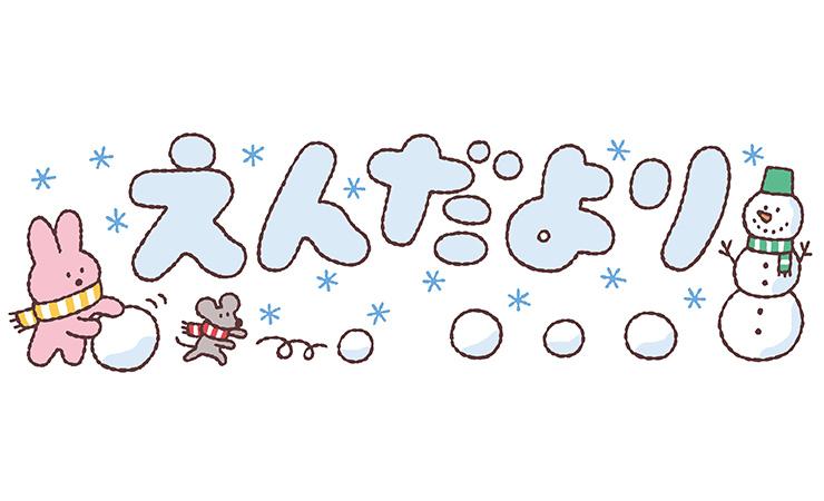 雪だるまと「えんだより」の飾り文字