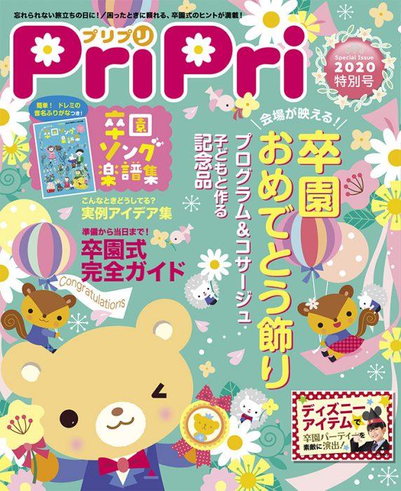 PriPri プリプリ 2020年特別号