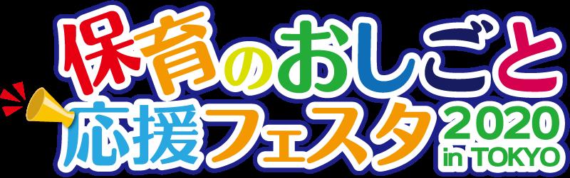 「東京で保育のお仕事しませんか?」保育のおしごと応援フェスタ2020@TOKYO開催!