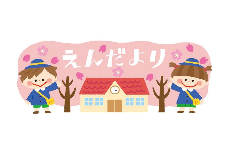 桜と園児の「えんだより」飾り文字