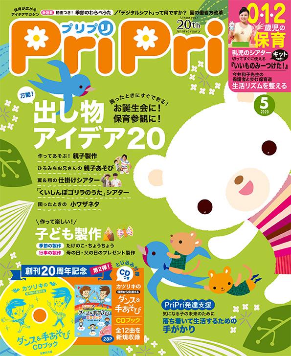 PriPri2020年5月号 発売中です!